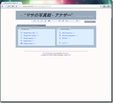 Administration Region of マサの写真館 - アナザー - Google Chrome 20100829 212655