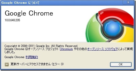 Google Chrome について 20110430 205324